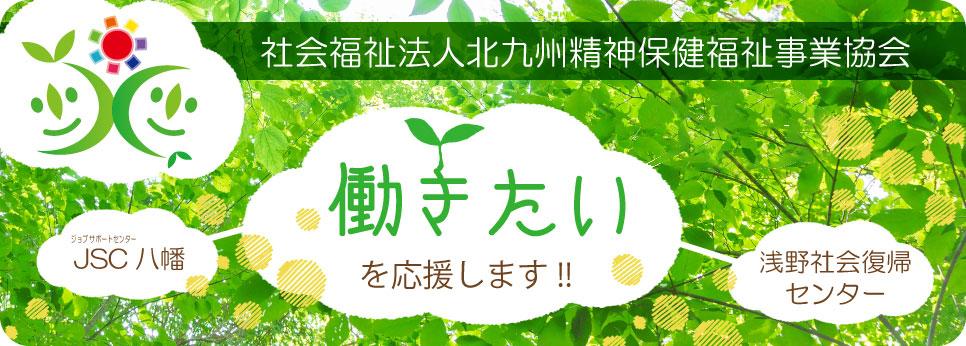 北九州精神保健福祉事業組合